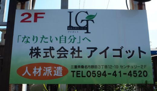 三重県桑名市のアイゴットに訪問★介護・保育専門の派遣サービスに加え、農業に挑戦!〜日本の仕事〜