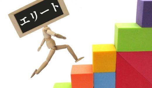 作業効率UP!仕事が出来るビジネスマンの優先順位の決め方とは!?