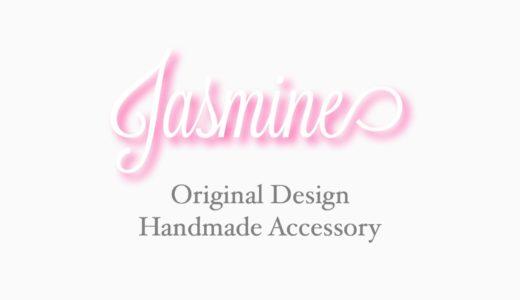 仕事で頑張った自分へちょっとしたご褒美♪パートナーへ細やかなプレゼント★この商品ハンドメイドなんです!originaldesign Jasmine