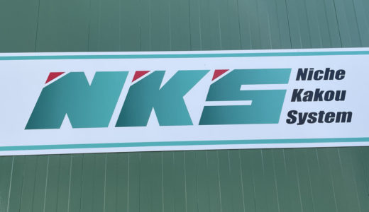 株式会社NKS