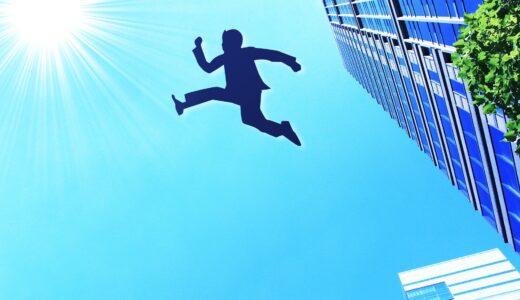天職を見つけて幸せな転職をする方法