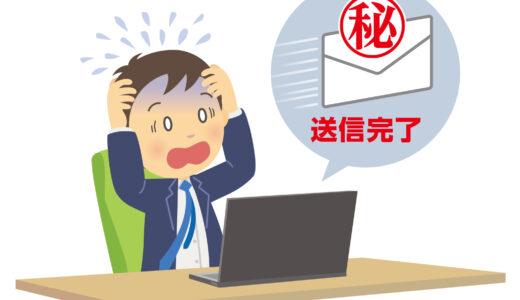 意外と知らないメールマナーについて★ビジネスメール編