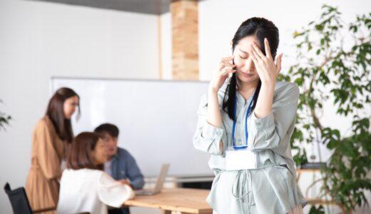 コロナ禍の在宅勤務でストレス倍増! 【仕事・職場のストレス】解消方法
