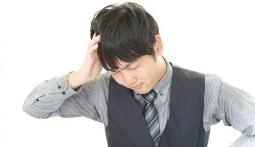 転職したばかりだけど「辞めたい」 「転職先がつらい」「ストレスになる」と感じたら