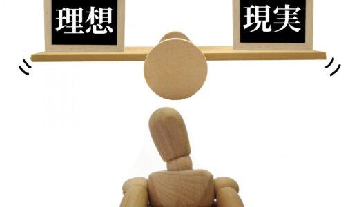 入社後に生まれる【ギャップ】 転職前にできる【ギャップ回避】アイデア!