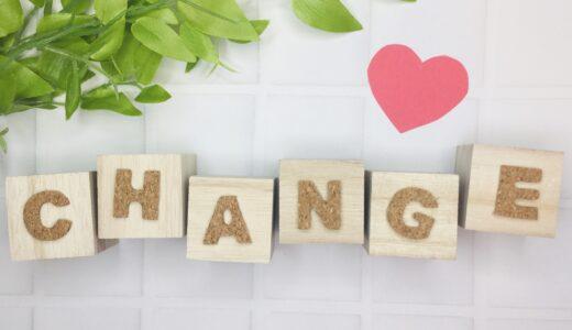 変わりたいのに変われない 成長できない5つの原因