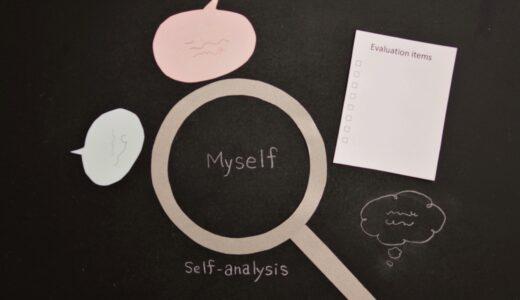 「自己理解ってどういうこと?」自分を理解することが転職活動成功のカギ!