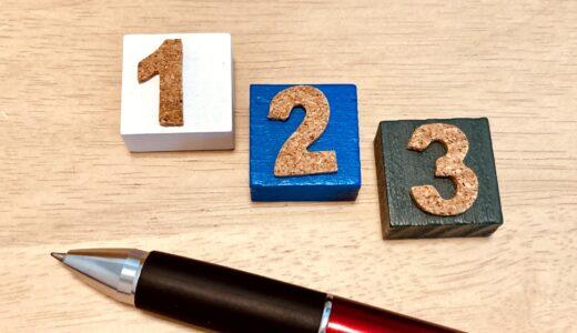 印象に残る自己PRの書き方 3ステップ