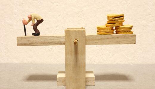 「老後のお金が足りない!?」現役世代の今から考える老後資金